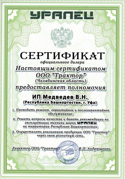 Официальный дилер ООО Трактор